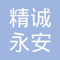 北京精诚永安消防器材有限责任公司