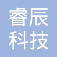北京睿辰科技有限公司