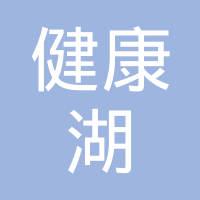 北京健康湖文化科技有限公司
