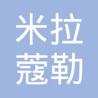 米拉蔻勒家居(北京)有限公司