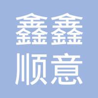 北京鑫鑫顺意商贸有限公司