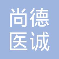 北京尚德医诚医药信息咨询有限公司