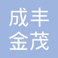 北京成丰金茂科技有限公司