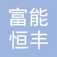 北京富能恒丰科技发展有限公司