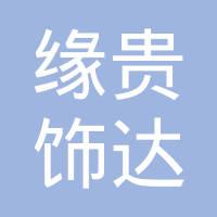 北京缘贵饰达商贸有限公司分公司
