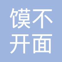 北京馍不开面儿餐饮管理有限公司昌平第二分公司