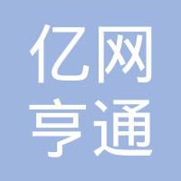 北京亿网亨通信息技术有限公司
