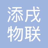 湖南添戌物联集团有限公司
