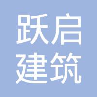 辽宁跃启建筑工程有限公司