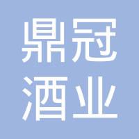 广西桂平市鼎冠酒业贸易有限公司
