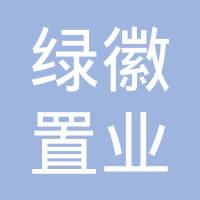 安徽绿徽置业有限公司涡阳糖果乐园管理分公司