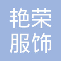 长丰县艳荣服饰经营部