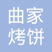 庆安县曲家烤饼店