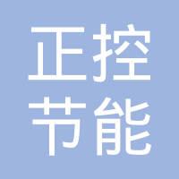 江西正控節能科技有限公司
