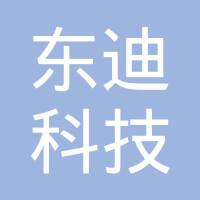 婺源縣東迪科技服務中心