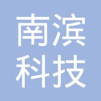 江西南濱科技有限公司