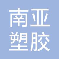 南亚塑胶工业(广州)有限公司