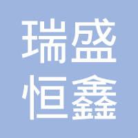 佛山市瑞盛恒鑫投资咨询有限公司
