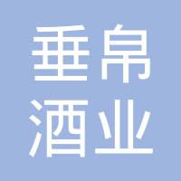 上海垂帛酒业有限公司