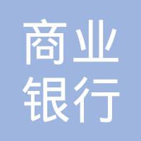 贵州印江农村商业银行股份有限公司文昌支行