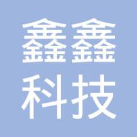 哈尔滨鑫鑫科技发展有限公司