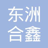 东洲区合鑫铝塑钢装修