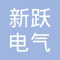 浙江新跃电气有限公司