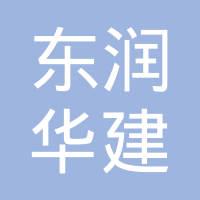 东润华建(天津)实业有限公司
