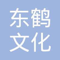 苏州东鹤文化发展有限公司