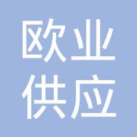 黑龙江欧业供应链管理有限公司