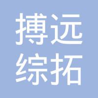 无锡搏远综拓商务咨询有限公司