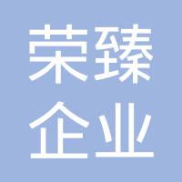 重庆荣臻企业管理咨询有限公司