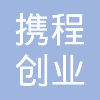 携程创业投资(上海)有限公司