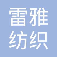 南通雷雅纺织品有限公司