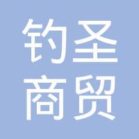 石家庄钓圣商贸有限公司