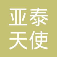 亚泰天使(北京)投资管理有限公司