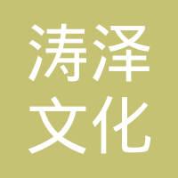 成都涛泽文化传播有限公司
