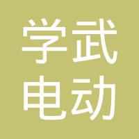 连江县潘渡乡学武电动自行车车行