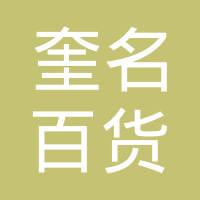 漯河市郾城区奎名百货店
