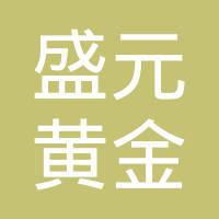 宜阳县城关镇盛元黄金销售部