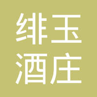 哈尔滨绯玉酒庄有限公司