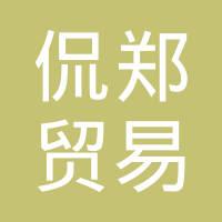 上海侃郑贸易有限公司