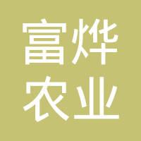 赣州富烨农业开发有限公司