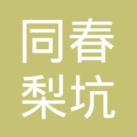 东至县同春梨坑野茶专业合作社