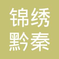 陕西锦绣黔秦文化产业发展有限公司
