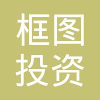 天津框图投资管理有限公司
