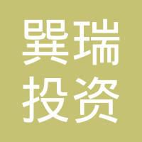 深圳巽瑞投资有限公司