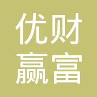 广州优财赢富资产管理有限公司