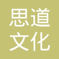 江苏思道文化传播有限公司