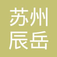 苏州辰岳人力资源有限公司